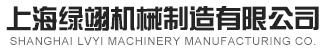 上海绿翊机械制造有限公司