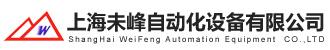 上海未峰自动化设备有限公司