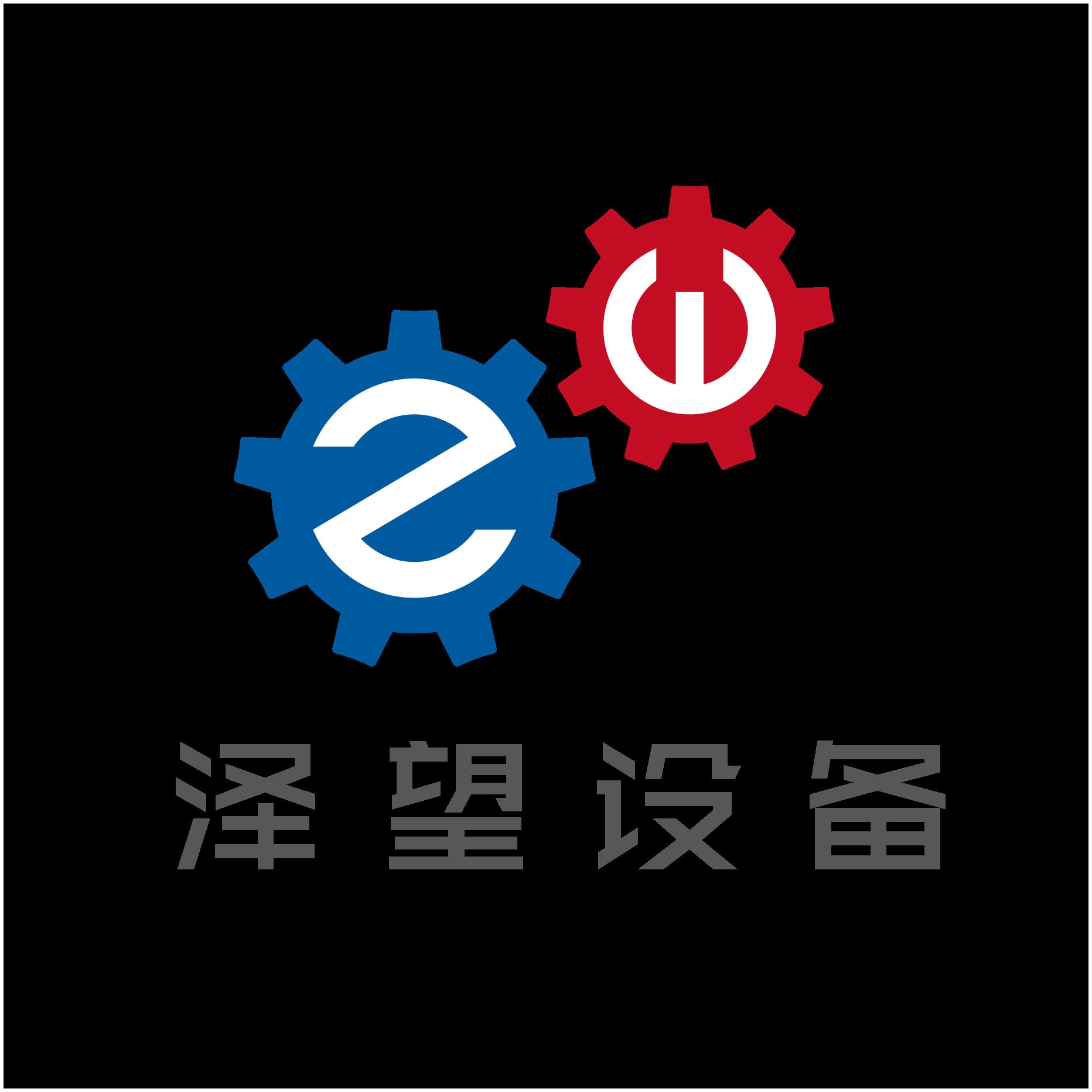 泽望自动化设备(上海)有限公司