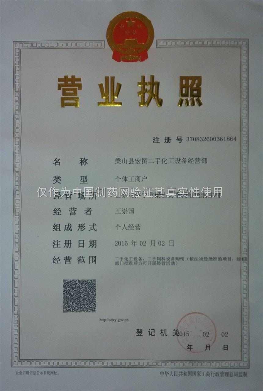 [未认证]                        经营地址:山东省济宁市梁山县拳铺