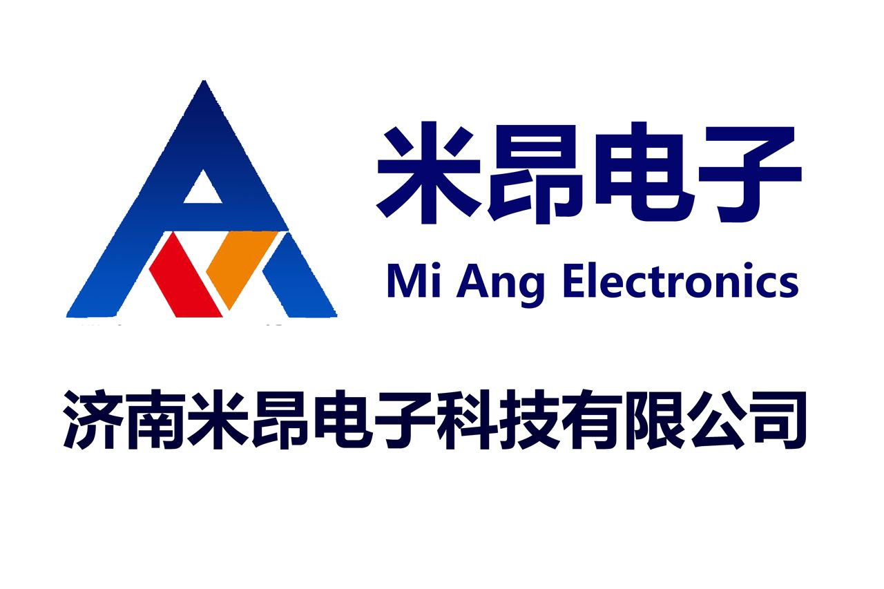 济南米昂电子科技有限公司