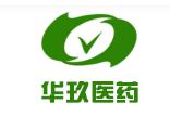 武汉华玖医药科技有限公司