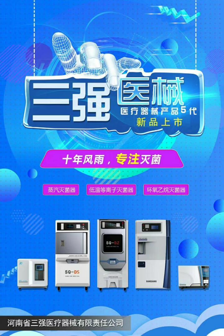 河南省三强医疗器械有限责任公司