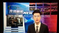 卧螺离心机—电视台新闻