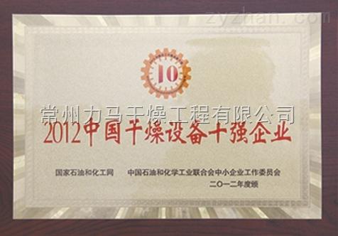 中國干燥十強企業