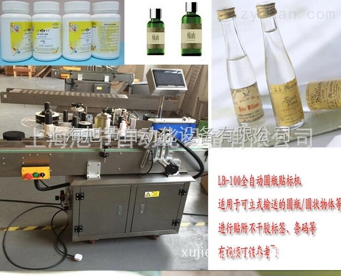 黄酒贴标机(双面贴标机 圆瓶贴标机)上海旭节优质贴标机