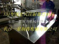 YDJ型预充式注射器灯检机价格
