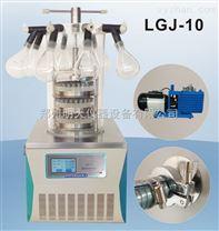 LGJ-10多歧管壓蓋型真空冷凍干燥機