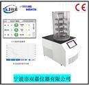 SJIA-10N-实验室小型冷冻干燥机