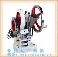 TDP-1.5台式压片机_小型压片机_单冲压片机