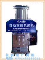 GL-280中药厂适用煎药包装机