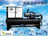 安亿达厂家直供80P低温盐水冷冻机