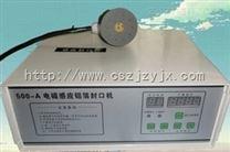 小口径电磁感应铝箔封口机
