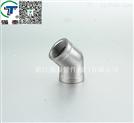 202/304-厂销 丝扣管件不锈钢45°弯头  丝扣管件  阀门