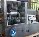 TY-30L-广西中药超微粉碎机|广西低温振动粉碎机|广西医院、实验室专用粉碎机