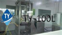 TY-100L-细胞破壁粉碎机(300目以上)