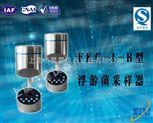 FKC-I-B-苏净浮游菌空气采样器