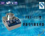 FKC-III-浮游菌空气采样器低价促销