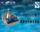 FKC-III-浮游菌空氣采樣器低價促銷