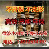 微波木材烘干设备/红木烘干箱