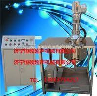 小型超声波提取器/1公斤(高校实验室)提取设备(HSGT-G)