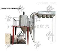 BZM-600S水冷式风选中药磨粉机组
