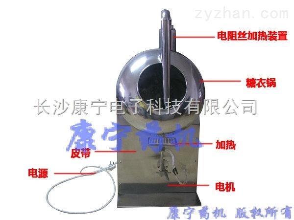 BY400荸荠式糖衣机