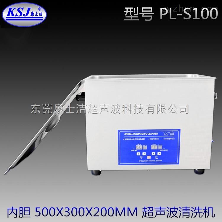 工业超声波清洗机 康士洁pl-s100五金零件电路板实验
