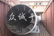 HZG-回轉滾筒干燥機