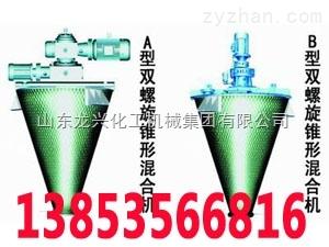 山东龙兴锥形双螺旋混合机 混合机厂家 混合机价格