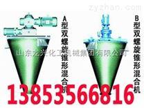 山東龍興錐形雙螺旋混合機 混合機廠家 混合機價格