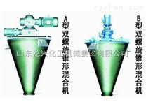 山東龍興-錐形雙螺旋混合機  混合機    雙行星混合機