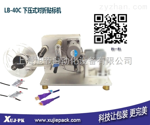 上海旭节插线头贴标机