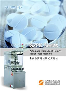 GZPK系列高速压片机