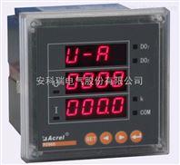 安科瑞PZ72-DE/C直流电能计量装置
