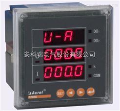 PZ72-DE/C安科瑞PZ72-DE/C直流电能计量装置