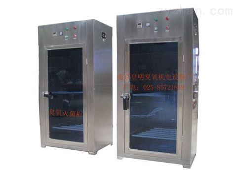 南京臭氧灭菌柜厂家