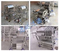 BY-300-20層板框過濾器,不銹鋼板框式過濾器