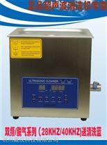 ZH-10AD双频/脱气超声波清洗机