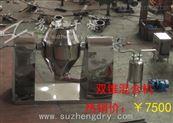 【苏正直销】小型干燥机,小型双锥混合机,小型混合设备