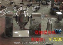 【蘇正直銷】小型干燥機,小型雙錐混合機,小型混合設備