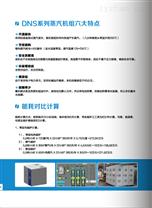 空气能电磁加热蒸汽机组