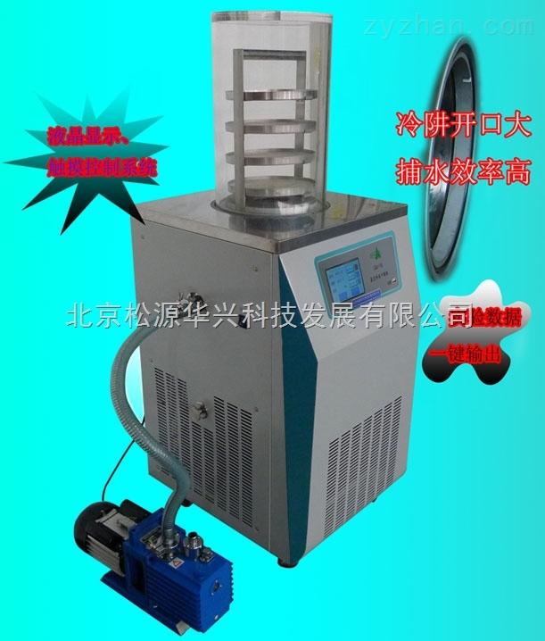 LGJ-18-实验室冷冻干燥机