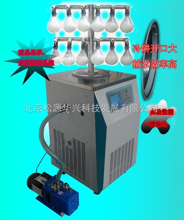 LGJ-18-挂瓶冻干机