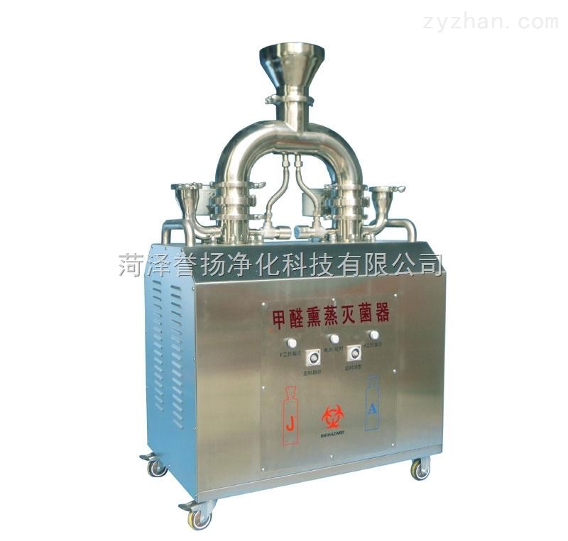 JA-10LY甲醛熏蒸灭菌器