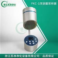 浮游菌采样器FKC-1厂家直销