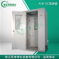 厂家直销双人单吹风淋室FLB-1C