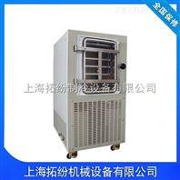 冷冻干燥机价格,冷冻干燥机fd-1