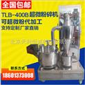 TLB-400B超微粉碎機