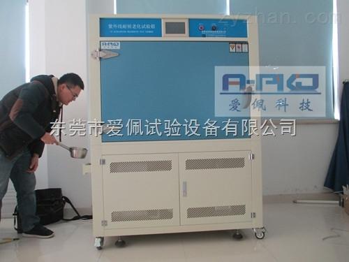 UV冷凝老化试验箱|UV紫外淋雨测试机厂家